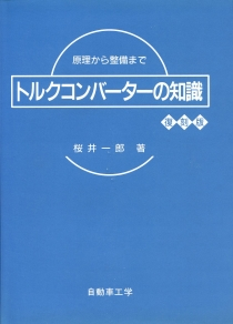 <売切れ・絶版>トルクコンバータの知識(復刻版)