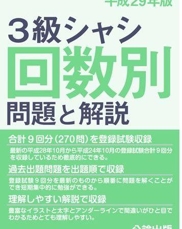 <新発売>自動車整備士 3級シャシ回数別 問題と解説 平成29年版