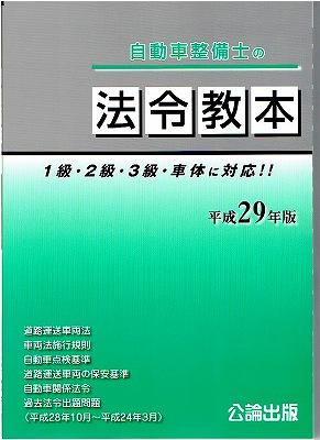 <新発売>法令教本 平29年版