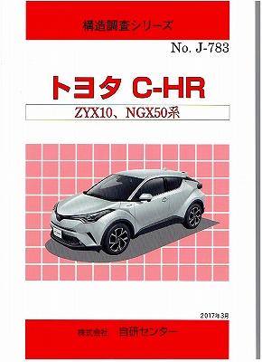 <廃版>構造調査シリーズ/トヨタ C-HR ZYX10,NGX50系 j-783