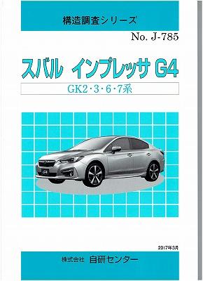 <新発売>構造調査シリーズ/スバル インプレッサ G4 GK2・3・6・7 系  j-785