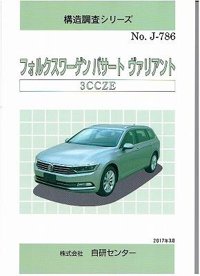 <絶版・売切れ>構造調査シリーズ/フォルクスワーゲン パサート ヴァリアント 3CCZE  j-786