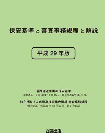 <新発売>保安基準と審査事務規程と解説 平成29年版