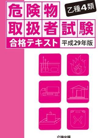<新発売>乙種4類 危険物取扱者試験合格テキスト 平成29年版