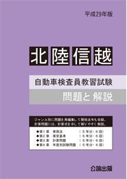 <新発売>自動車検査員教習試験 問題と解説 北陸信越運輸局編 平成29年版