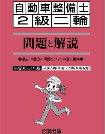 <新発売>自動車整備士 2級二輪 問題と解説 平成30-31年版