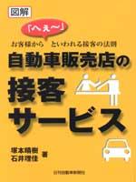 <売切れ・絶版>お客様から「へぇ~」といわれる接客の法則 自動車販売店の接客サービス
