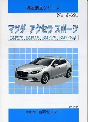 <絶版>構造調査シリーズ/マツダ アクセラ スポーツ BM5FS,BM5AS,BMEFS,BM2FS系 j-691