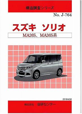 <売切れ・絶版>構造調査シリーズ/スズキ ソリオ MA26S,MA36S 系
