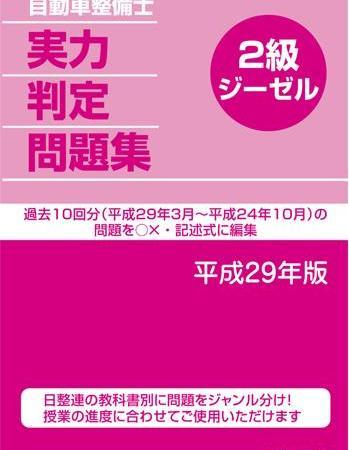 <新発売>自動車整備士 実力判定問題集 2級ジーゼル 平成29年版