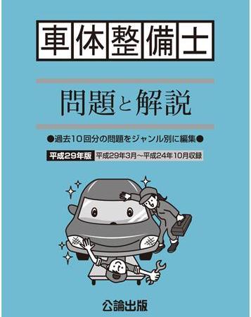 <新発売>平成29年版 車体整備士 問題と解説