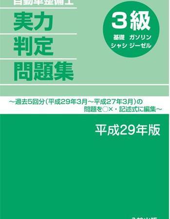 <新発売>自動車整備士 実力判定問題集 3級 平成29年版