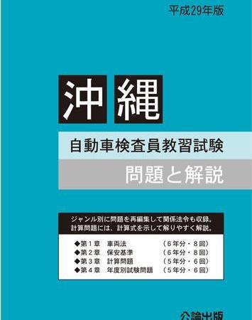 <新発売>自動車検査員教習試験 問題と解説 沖縄総合事務局編 平成29年版