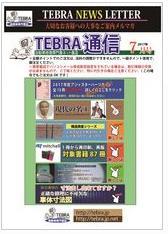 TEBRA通信 7月号