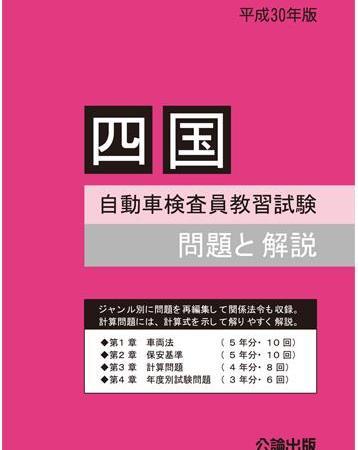 <新発売>自動車検査員教習試験 問題と解説 四国運輸局編 平成30年版