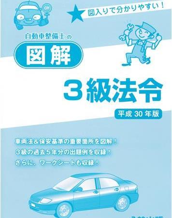 <新発売>自動車整備士の図解3級法令 平成30年