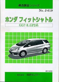 <売切れ・絶版>構造調査シリーズ/ホンダ フィットシャトル GG7・8,GP2系
