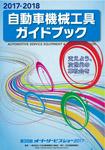 <新発売>2017-2018自動車機械工具ガイドブック