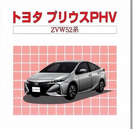 <新発売>構造調査シリーズ/トヨタ プリウスPHV ZVW52系 j-792