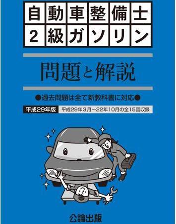 <新発売>自動車整備士 2級ガソリン 問題と解説 平成29年版