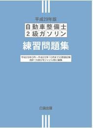 <新発売>自動車整備士 2級ガソリン 練習問題集 平成29年版