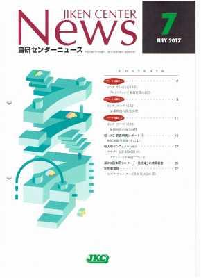 <新発売>「自研センターニュース」2017年7月 第502号