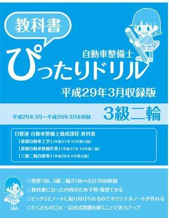 <新発売>自動車整備士 教科書ぴったりドリル 3級二輪(平成29年3月収録版)
