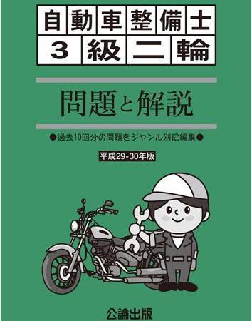 <新発売>自動車整備士 3級二輪 問題と解説 平成29年-30版
