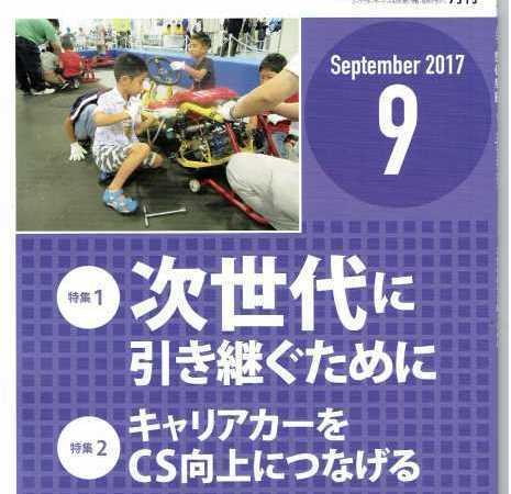 <新発売>整備戦略 2017年9月号