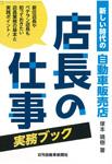<新発売>店長の仕事 実務ブック