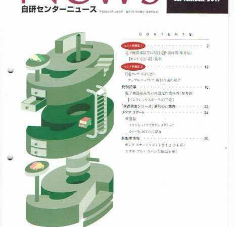 <新発売>「自研センターニュース」2017年9月 第504号