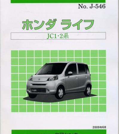 <売切れ・絶版>構造調査シリーズ/ホンダ ライフ JC1・2系 J-546
