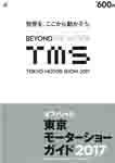 <新発売>東京モーターショーガイド2017