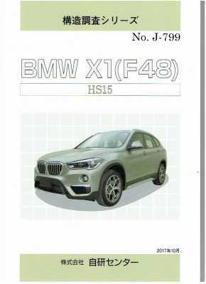 <新発売>構造調査シリーズ/BMW X1(F48)HS15  j-799