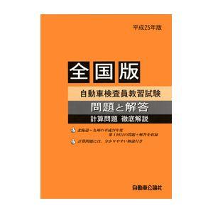 <売切れ・絶版>平成25年版 自動車検査員教習試験 問題と回答 全国版