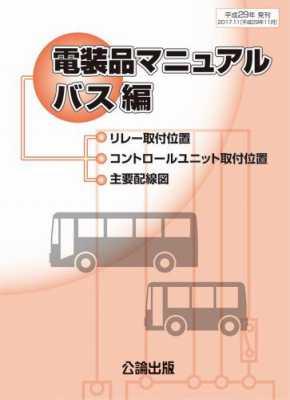 <新発売>電装品マニュアル バス編