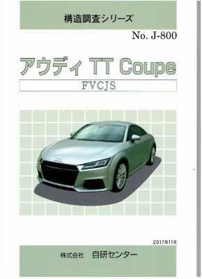 <新発売>構造調査シリーズ/アウディ TT Coupe FVCJS