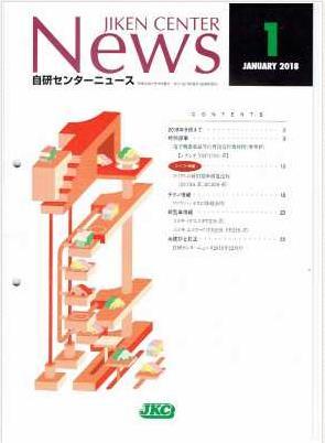 <新発売>「自研センターニュース」2017年1月 第508号