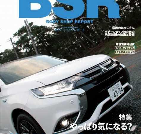 <新発売>「月刊ボデーショップレポート」2018-01月号