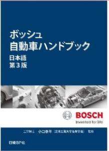 <絶版>「ボッシュ自動車ハンドブック」日本語第3版