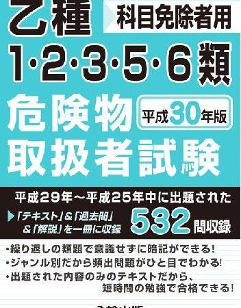 <新発売>乙種1・2・3・5・6類危険物取扱者試験 平成30年版