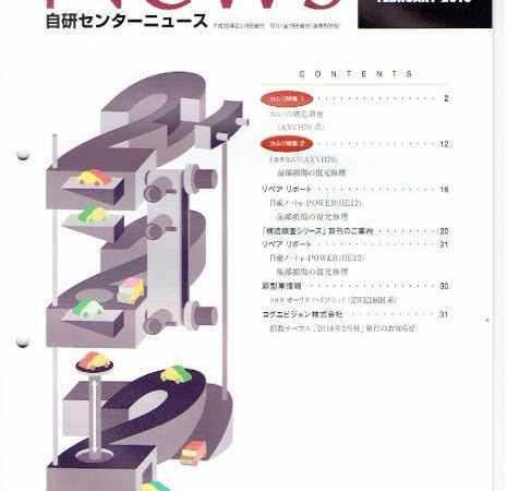 <新発売>「自研センターニュース」2018年2月 第509号