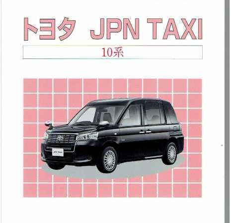 <新発売>構造調査シリーズ/トヨタ JPN TAXI 10系 j-805
