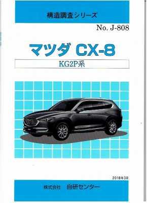 <新発売>構造調査シリーズ/マツダ CX-8 KG2P 系