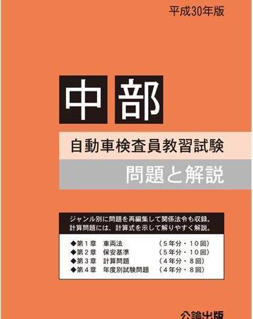 <新発売>自動車検査員教習試験 問題と解説 中部運輸局編 平成30年版