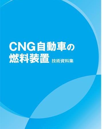 <新発売>CNG自動車の燃料装置技術資料集