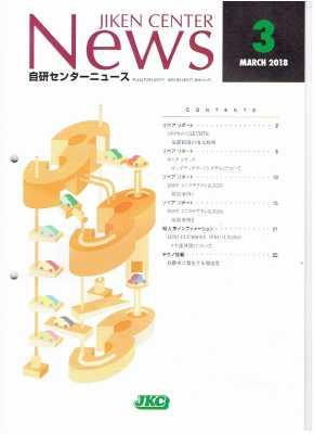 <新発売>「自研センターニュース」2018年3月 第510号