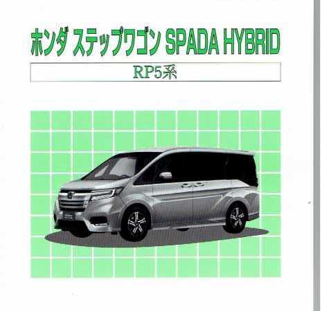 <新発売>構造調査シリーズ/ホンダ ステップワゴン SPADA HYBRID RP系 j-810