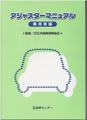 <絶版>アジャスターマニュアル 乗用車編
