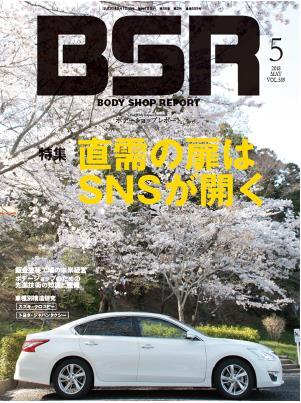 <新発売>「月刊ボデーショップレポート」2018-05月号